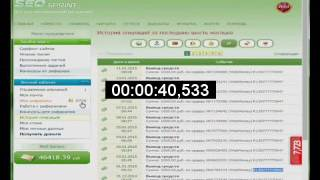 seosprint нарушен процесс регистрации ошибка 3