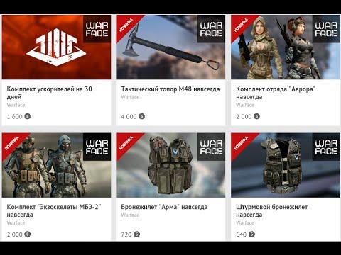 Новый год в warface. Wf. Mail. Ru. Комментировать20. 8. 47. Вчера 12:37. Warface. Не пропусти бонусы к наградам и скидки в