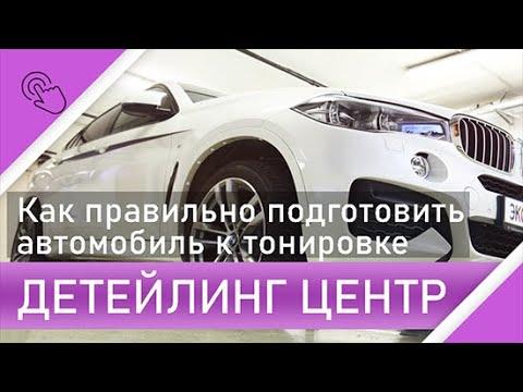 видео: Как подготовить автомобиль к тонировке. Тонировка 2018 .Тонировка своими руками