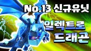 넘나 강려크한  No.13 신규유닛 일렉트로 드래곤(E.D) 클래시오브클랜 스닉픽#8 비엠TV