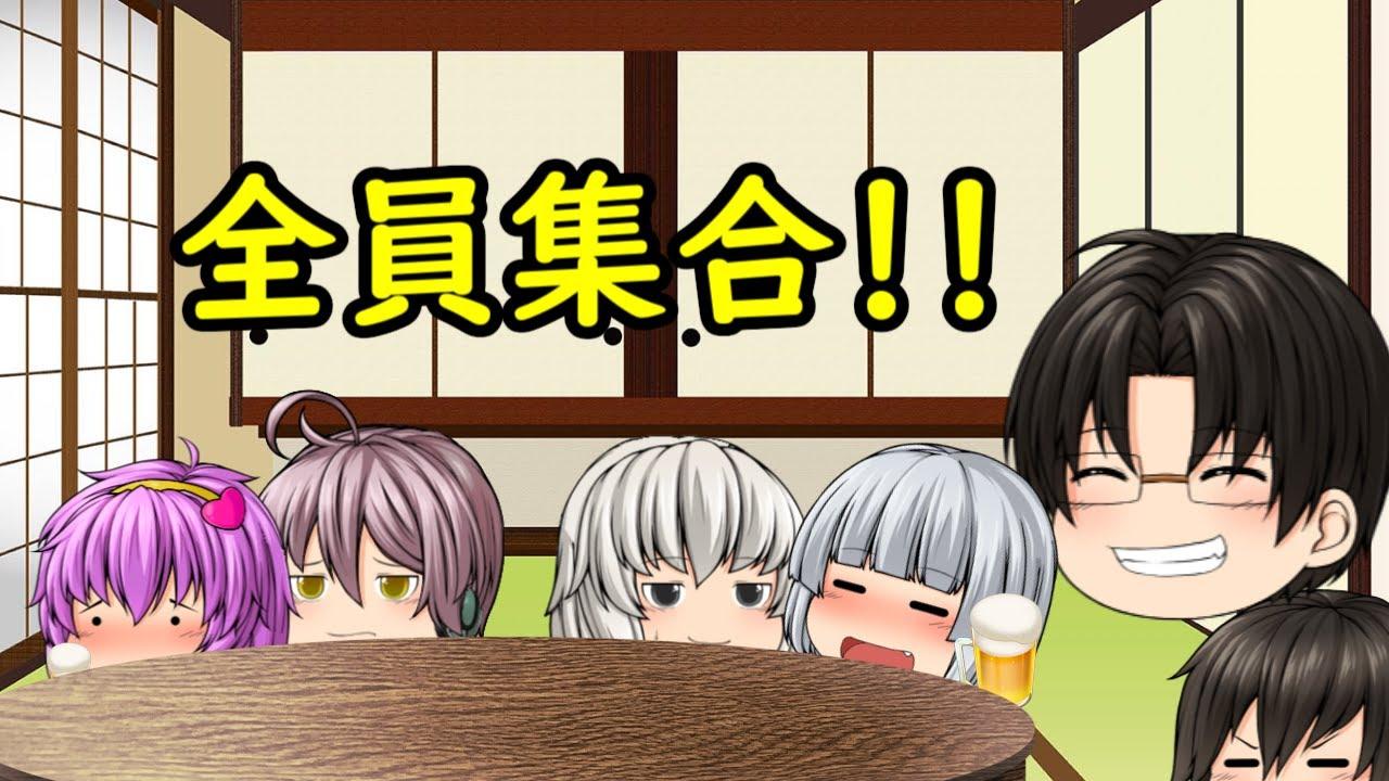 【ゆっくり茶番物語】全員集合!!