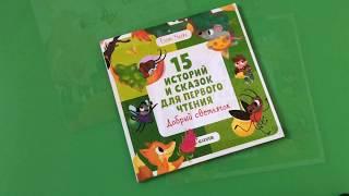 """""""Добрый светлячок. 15 историй и сказок для первого чтения"""" Елены Ульевой"""