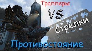 Fallout 4 Противостояние Трапперы VS Стрелки