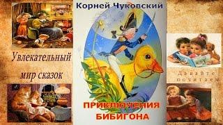 Корней Чуковский. Приключения Бибигона. (аудиоформат)