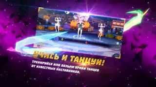 Танцевальное игровое шоу - Танцуй!