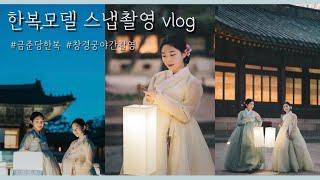한복스냅 모델 촬영 | 창경궁 야간 한복스냅 | 우정/…