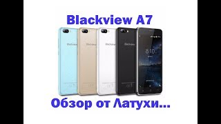 blackview A7 - обзор от Латухи