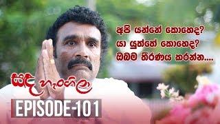 Sanda Hangila | Episode 101 - (2019-05-24) | ITN Thumbnail