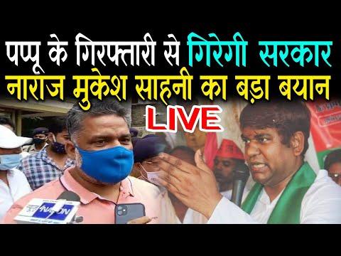Pappu Yadav के गिरफ्तारी से नाराज हुए मंत्री Mukesh Sahani , गिर जाएगी Nitish Kumar की सुशासन सरकार