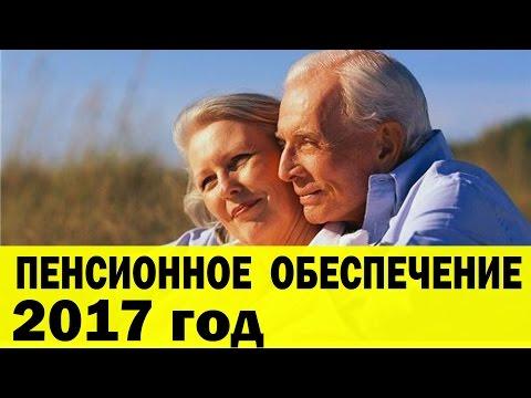 Как начисляется пенсия по старости в 2017 году (баллы