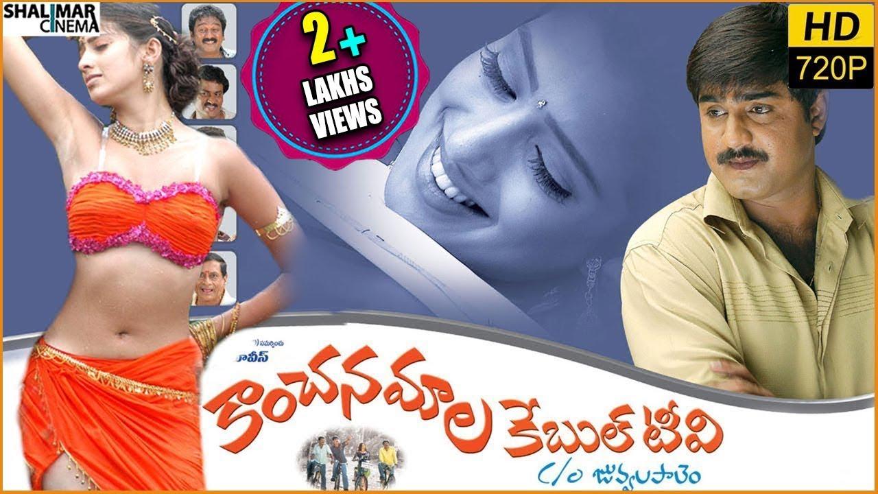 kanchanamala cable tv telugu movie songs
