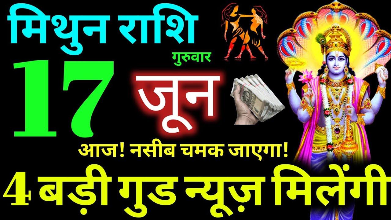 Download Mithun Rashi 17 June 2021 Aaj Ka Mithun Rashifal Mithun Rashifal 17 June 2021 Gemini Horoscope