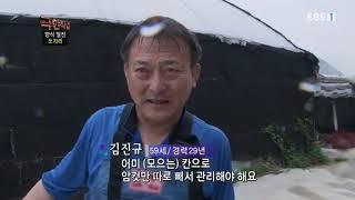 피나고 아프고 힘든 쏘가리양식 EBS 극한직업 방송분