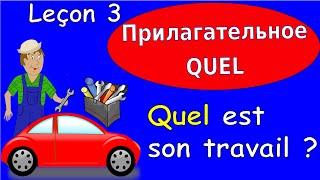 3 Урок французского. Грамматика 6/6. Прилагательное quel. #французскийязык