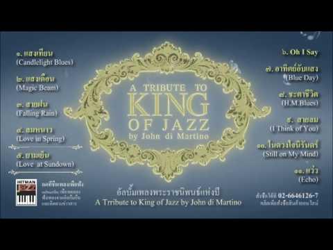 Album Sampler - อัลบั้มเพลงพระราชนิพนธ์แห่งปี A Tribute to King of Jazz by John di Martino
