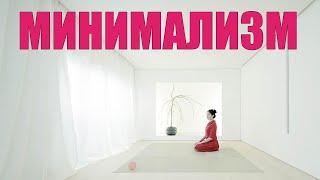 МИНИМАЛИЗМ КАК СТИЛЬ ЖИЗНИ С чего начать минимализм