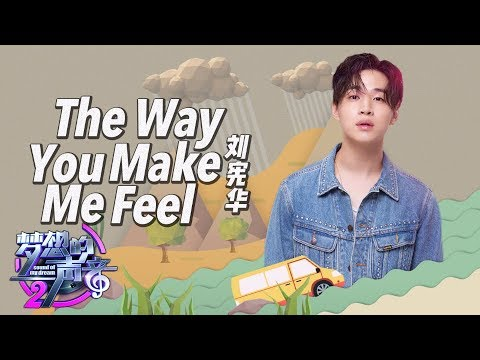 [ CLIP ] 刘宪华Henry《The Way You Make Me Feel》《梦想的声音2》EP.5 20171201 /浙江卫视官方HD/