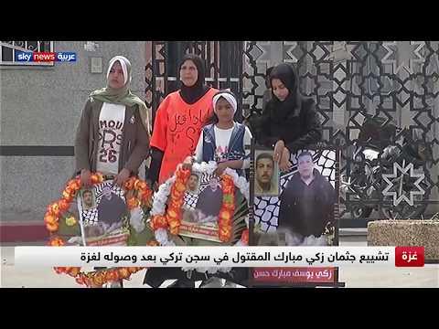 تشييع جثمان زكي مبارك المقتول في سجن تركي بعد وصوله لغزة  - نشر قبل 6 ساعة