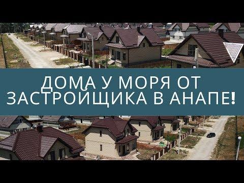 ПРЕЗЕНТАЦИЯ КОТТЕДЖНОГО ПОСЕЛКА МОРСКОЙ!