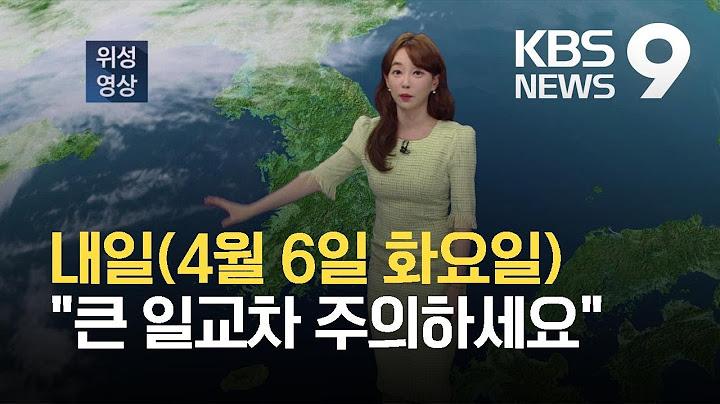 [내일 날씨] 내일(6일)도 대체로 맑음…큰 일교차 주의 / KBS 2021.04.05.
