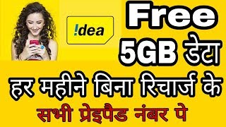 Idea free 5GB internet data offer for all prepaid number