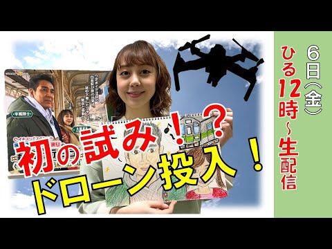 3月6日の生配信は、土屋まりアナが登場!名物プロデューサー戸島Pといっしょに鉄道旅気分を味わえるトークLIVEをお届けします。今回は特別に...