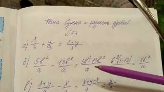 53 Алгебра 8 класс. Сумма и разность дробей