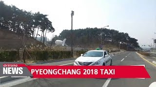 'Tour taxi' goes around the cities of PyeongChang 2018