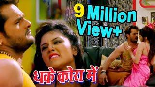 2017 का सबसे हिट गाना | Khesari Lal Yadav & Kalpana | धके कोरा में बलमुआ | Jila Champaran Hit Movie