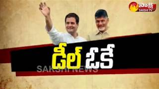 కాంగ్రెస్ - టీడీపీల మధ్య అవగాహన || TDP-Congress Friendship || The Fourth Estate - 14th August