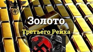 Пропавшее золото нацистов. Золото Третьего рейха