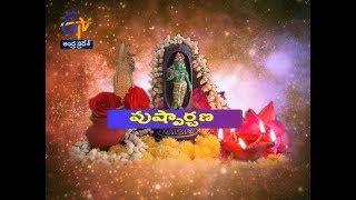 Pushparchana | Chaganti Koteswara Rao | Antaryami | 12th October 2018 | ETV AP