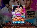 Pandanti Kapuraniki 12 Sutralu Full Movie | Suman, Vijayashanti | Raaja Chandra | Satyam