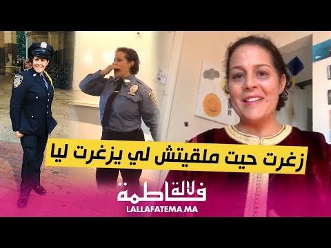 حصريا... أول خروج إعلامي للشرطية مغربية التي احتفلت بتخرجها في أمريكا بتزغريتة
