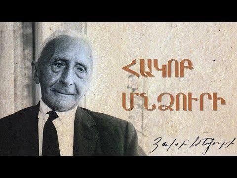 Հակոբ Մնձուրի