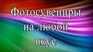 видео Фото в кристалле - Копирка - копировальный центр