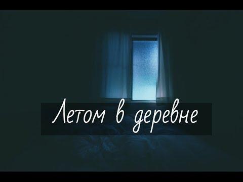 """Страшилки на ночь """"Летом в деревне"""""""