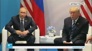 ترامب: لا مصلحة لبوتين بدعمي في الانتخابات الأمريكية