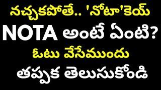 What is nota Explained in Telugu | Nota in Telugu