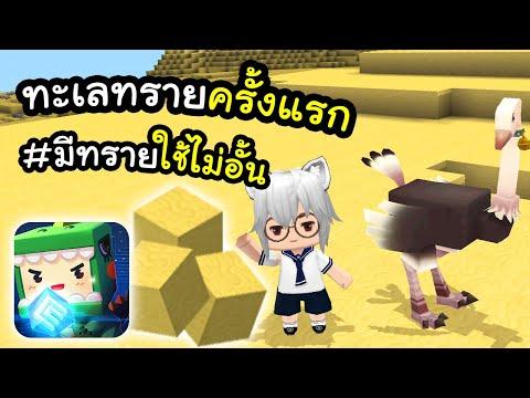 🌍 Mini World: อุ๊ย! มันคือทะเลทรายง่า~ #6