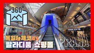 360VR 【4K】 #119 체코여행 | 프라하10 -…