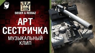 Артсестричка - Музыкальный клип от SIEGER & REEBAZ [World of Tanks]