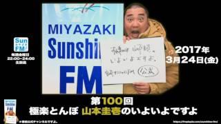 【公式】第100回 極楽とんぼ 山本圭壱のいよいよですよ20170324 宮崎サ...