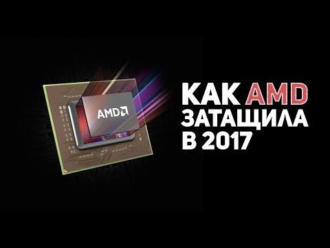 AMD впереди планеты