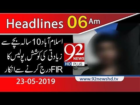 News Headlines | 6:00 AM | 23 May 2019 | 92NewsHD
