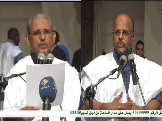 حزب تواصل ينظم حفلا يتسلم فيه رئيسه الجديد مهامه  - قناة الموريتانية