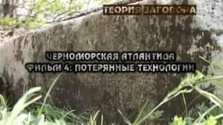 Теория заговора - Крымская Атлантида (Полная версия) 360p