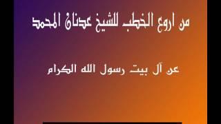 من اروع الخطب للخطيب المفوه عدنان المحمد عن آل البيت الكرام