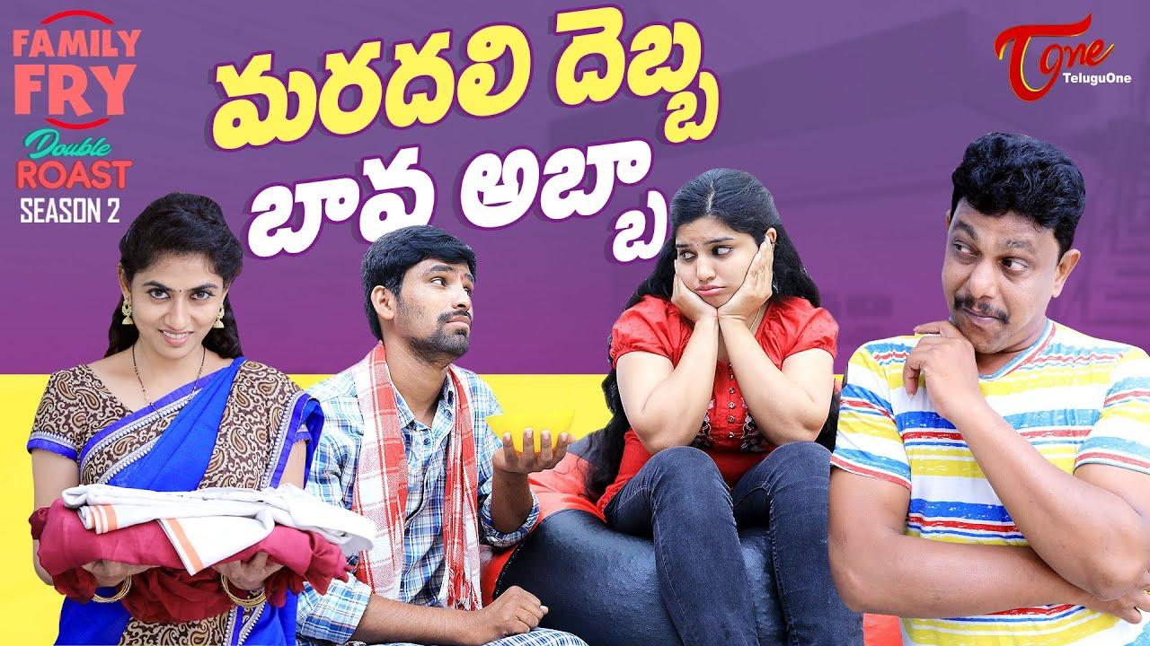 Download FAMILY FRY Season 2 | Double Roast Epi 59 | మరదలి దెబ్బ బావ అబ్బా | by Hara Srinivas | TeluguOne