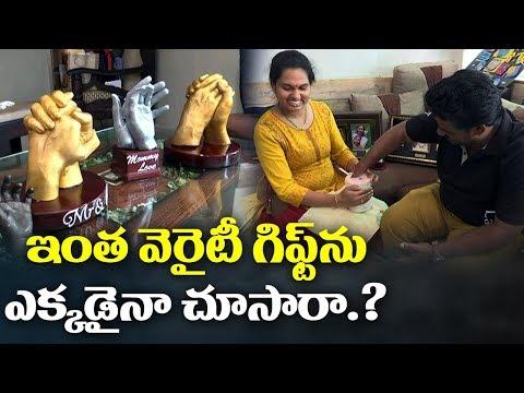 ఇంత వెరైటీ గిఫ్ట్ ను ఎక్కడైనా చూసారా... .?  | ABN Telugu